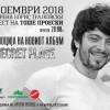 NASTUPAJU I CRNOGORSKI PJEVAČI: Koncert i promocija albuma Tošetu u čast 2. novembra u Skoplju