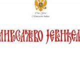 MPNKS: Predloge za dodjelu nagrade Miroslavljevo jevanđelje podnositi do 10. novembra